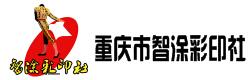 重庆班服定制|专业印T恤|重庆广告衫|重庆文化衫|重庆团队服饰定制 - 重庆市智涂彩印社,重庆最专业的服装印花定制企业