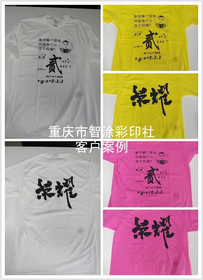 班服荣耀,2班班服案例 颜色丰富纯棉T恤 专业定制班服