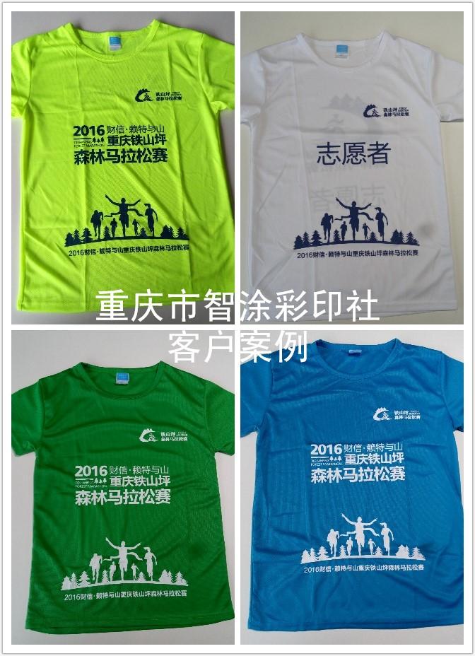 重庆马拉松比赛专用速干运动T恤 大型活动服装供应商