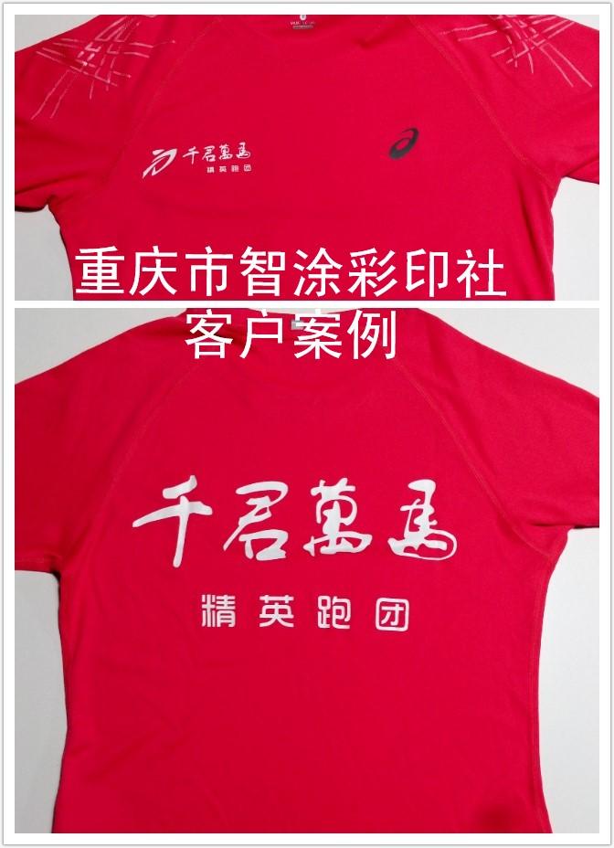 重庆跑团服装定制 跑步T恤印字